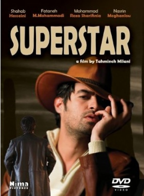 سایت فیلم سوپر http://events.kodoom.com/sacramento-ca/movie-night-superstar-by-tahmineh-milani/56130/e/
