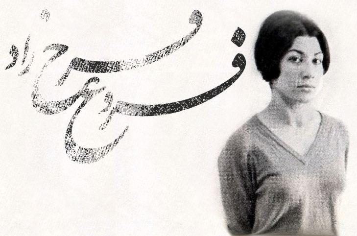 Forough Farokhz... Iranian Revolution