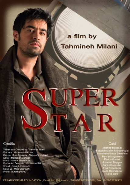 سایت فیلم سوپر http://events.kodoom.com/los-angeles-ca/tahmineh-milani-s-superstar-screening-in-california/37130/e/