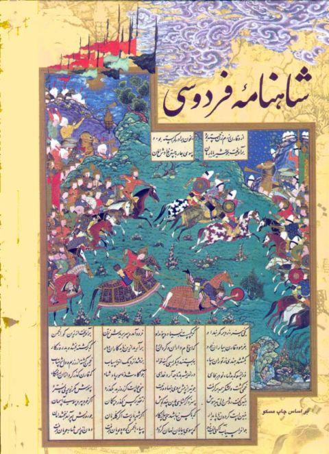 Ferdowsi shahnameh summary