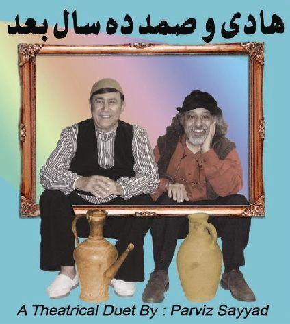 Parviz Sayyad and hadi khorsandi