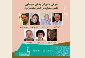 هدیه تهرانی و میرفخرایی در جمع داوران سینمایی جشنواره فیلم سبز ایران