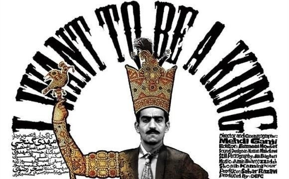 I Want to be a King, by Mehdi Ganji. 1st Sheed Persian Film Festival