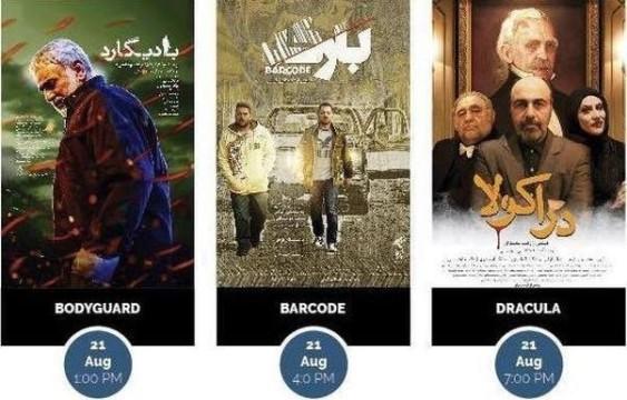 تخفیف ویژه نمایش ۳ فیلم ایرانی در یک روز: بادیگارد، بارکد و دراکولا