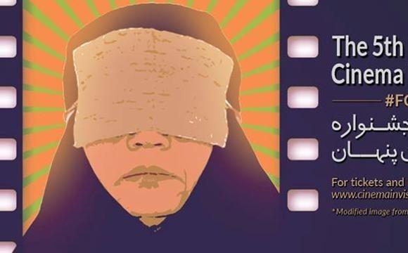 پنجمین جشنواره سینمای پنهان: آثار سینمای فارسی زبان