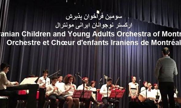 فراخوان پذیرش ارکستر نوجوانان ایرانی مونترال