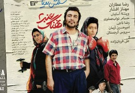 Best Selling ۲۰۱۷ Iranian Comedy; Sperm Whale ۲, Roya's Selection