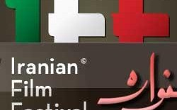 جشنواره فیلمهای ایرانی سّن فرنسیسکو
