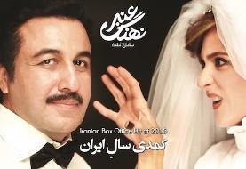 اکران فیلم نهنگ عنبر، پرفروشترین فیلم کمدی سال ایران، در بورلی هیلز