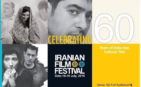 فستیوال فیلم ایرانی