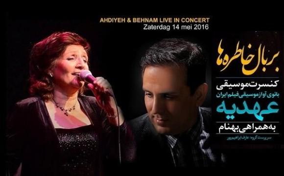 کنسرت بانوی اواز موسیقی فیلم ایران عهدیه  به همراهی بهنام