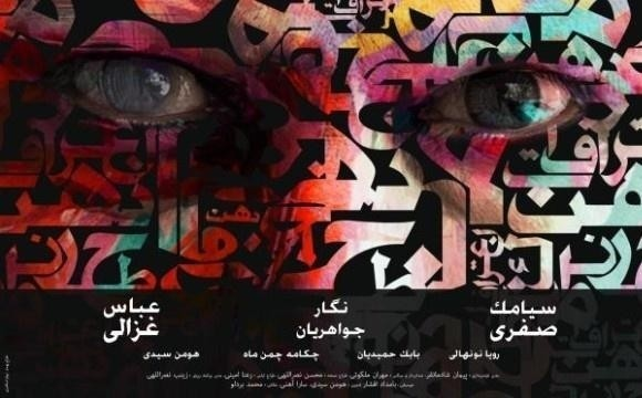 Confessions of my Dangerous Mind, Featuring: Negar Javaherian, Siamak Safari, Hooman Seyedi 1s Sheed Persian Film Festival Dallas-2016