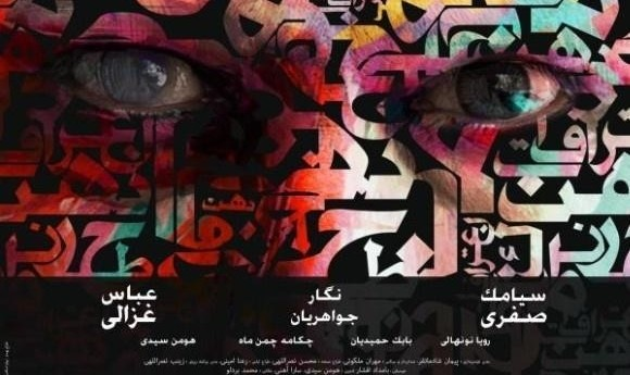 Confessions of my Dangerous Mind, Featuring: Negar Javaherian, Siamak Safari, Hooman Seyedi 1s Sheed Persian Film Festival Dallas-2016