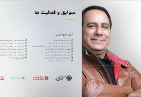 فرمانده سپاه کرمان: مهدی جهانگیری را ما دستگیر کردیم