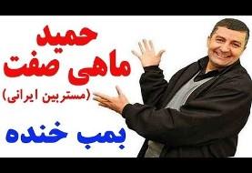 اجرای جدید کمدی صحنه حمید ماهی صفت در ایران