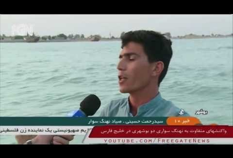 ویدئو جوان بوشهری که از یک نهنگ سواری گرفت