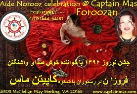 Norooz ۲۰۱۷ Celebration with Foroozan