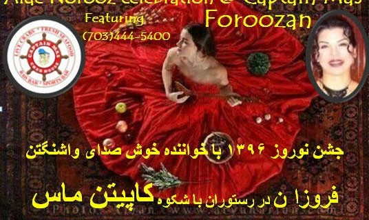 Norooz 2017 Celebration with Foroozan