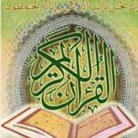 Quran Recitation and Tafseer