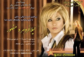 Mansour and Leila Live in Concert in Nowruz ۱۳۸۸
