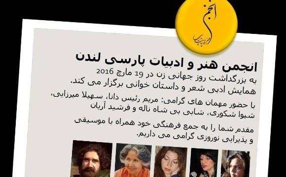 بزرگداشت روز جهانی زن، همایش ادبی همراه موسیقی و پذیرایی نوروزی