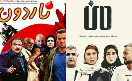 ۲ فیلم ایرانی با ۱ بلیت - تخفیف ویژه هفته: فیلمهای من (لیلا حاتمی) و ناردون (امین حیایی)