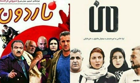 2 Iranian Films with 1 Ticket: Special October Promotion - Nardoon and I