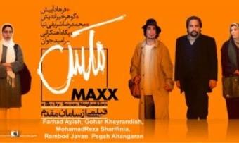گردهمایی نوروزی و نمایش فیلم مکس