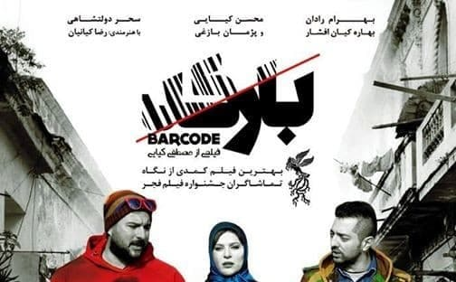 Barcode screening featuring Bahram Radan at UCLU Iranian Society Movie Night