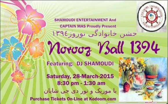 (لغو شد) جشن عید نوروز ۱۳۹۴ بدون محدودیت سنی با بوفه کامل شام ایرانی به همراه  موزیک و نور دی جی شمودی (شایان) - فقط ۱۲ بلیت مانده.
