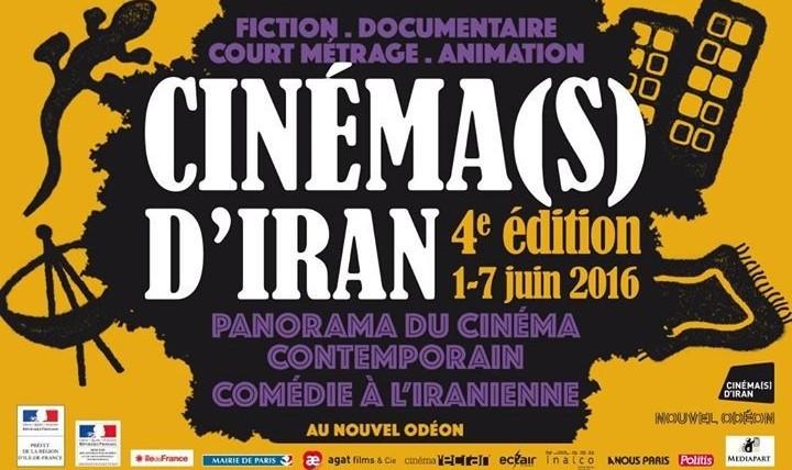 جشنواره فیلمهای ایرانی در پاریس