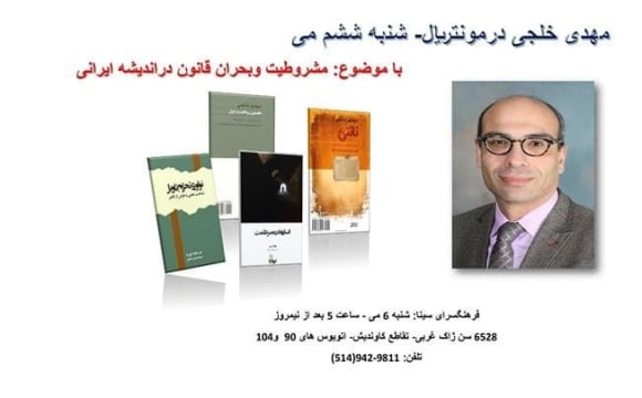 مشروطیت و بحران قانون دراندیشه ایرانی - فرهنگسرای سینا
