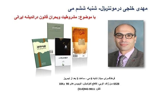 Iranian Constitutional Discussion