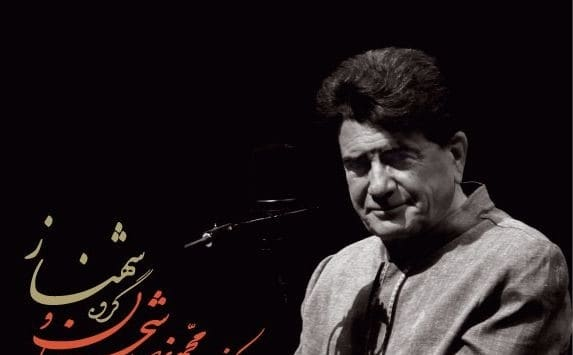 Shajarian und Shahnaz Ensemble Concert