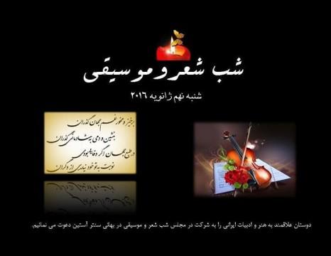 شب شعر ایرانی