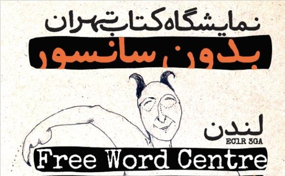 نمایشگاه کتاب فارسی در لندن