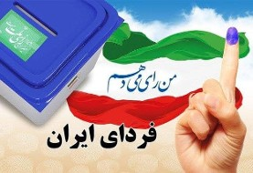 Ballot Box for Iranian Presidential Elections