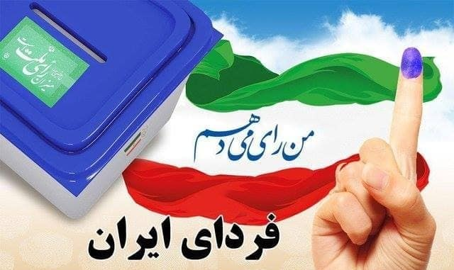 Voting Station for Iranian Americans in Iran's Presidential Election