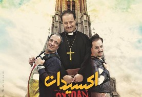 Oxidan, A Controversial Iranian Comedy- Washington, D.C Area