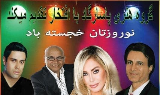 جشن بزرگ نوروزی با عطا، کیا، شهره و احمد آزاد در میامی