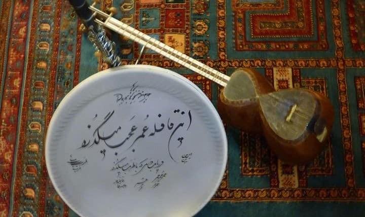 Traditional and Persian Folk Music by Farabi Ensemble