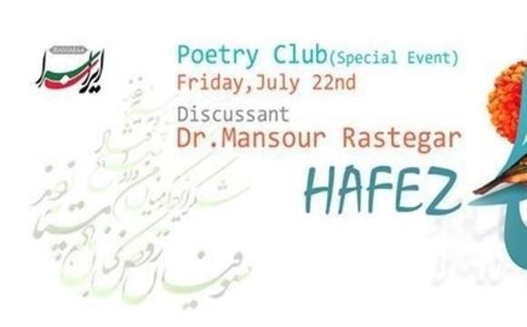 Dr. Mansour Rastegar:  Hafez Poetry Club