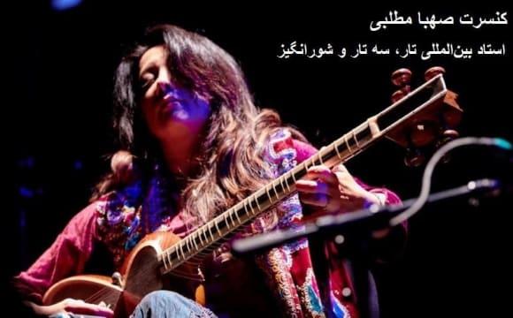 Concert -  Sahba Sizdahkani, Susan Alcorn, Primoz Sukic