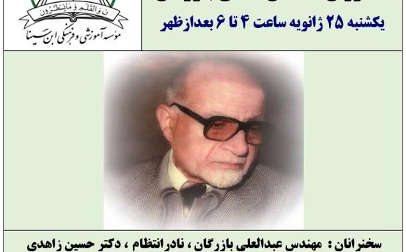 The 20th remembrance anniversary of late Mehdi Bazargon