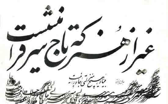 کلاس خطاطی فارسی حبیب و سامنه ارجمند