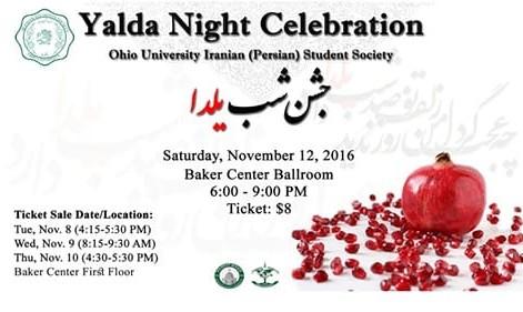جشن زود هنگام شب یلدا