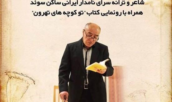 Poetry with Professor Akbar Zolqarenin