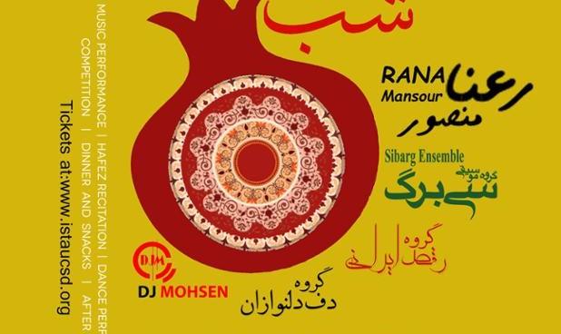 جشن شب یلدای ایستا (دانشجویان ایرانی دانشگاه کالیفرنیا سن دیگو)