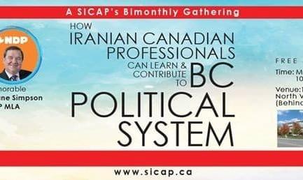 روش شراکت ایرانیان کانادا در سیستم سیاسی ایالت بریتیش کلمبیا