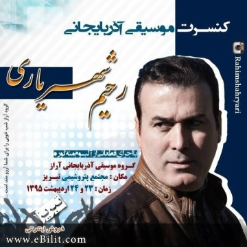 کنسرت بزرگ گروه آراز و رحیم شهریاری
